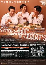 DART'S & smokers [VS]ベンチャースクール