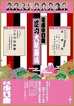 平成中村座 四月大歌舞伎
