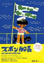 ズボン船長 ~FIFI AND THE SEVEN SEAS