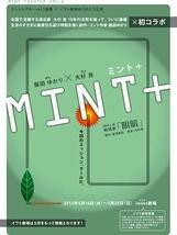 旗揚公演「ミント+」