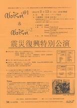 Noism1&Noism2震災特別公演【受付終了】