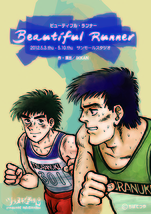 Beautiful Runner