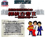 劇団両面HEROの探偵白書Ⅱ~閣僚の神々~