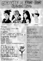 gravity × 茉奈 佳奈  Special Live