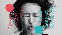 田畑真希新作ソロ公演『ワタシヲ サスラウ ウタ』