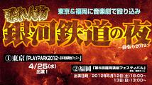 暴れん坊 銀河鉄道の夜~前張り2012~