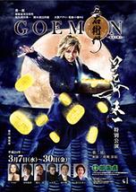 GOEMON ~孤高の戦士~