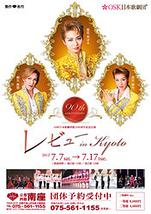 OSK日本歌劇団 レビュー in Kyoto