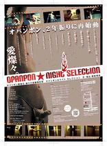 オパンポン☆ナイト セレクション