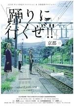 「踊りに行くぜ!!」Ⅱ vol.2 京都公演
