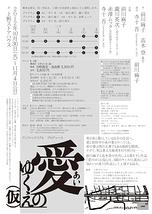 愛のゆくえ(仮)