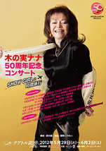 木の実ナナ50周年記念コンサート SHOW GIRLの時間旅行