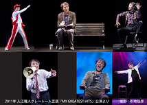 入江雅人グレート一人芝居  「マイ クレイジー サンダーロード」