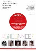 芸創CONNECT vol.5