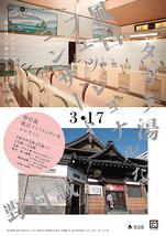 野村誠ふろデュース「風呂フェッショナルなコンサート」