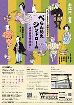 『ベッドトークバトル2』『べらんめえシンドローム〜江戸紫浮世情話〜』