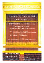 オペラ・ガラ・コンサート