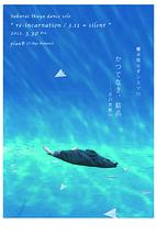 櫻井郁也ダンスソロ公演「かつてなき、結晶 ~ 三月の沈黙へ」