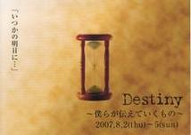 DESTINY〜僕らが伝えていくもの〜