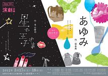 演劇公演『あゆみ』『星の王子さま』