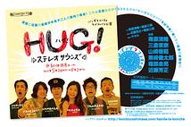 バンダラコンチャ サードアルバム「HUG!~ステレオサウンズ」
