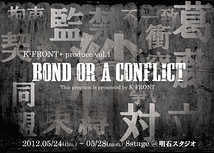 『BOND OR A CONFLICT』