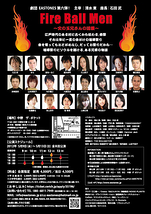 Fire Ball Men ~火の玉兄さんの逆襲~