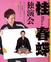 桂春蝶 独演会 2012