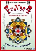 FUN × 4 ~フォー・タイムス・ファン~