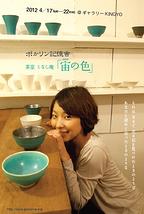 『宙の色 -sora no iro- 』