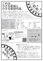 小劇場「昭和」
