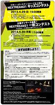 NEXTREAM21 in RIKKOUKAI vol.11
