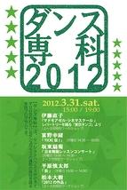 ダンス専科2012