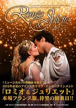フランス招聘版 ミュージカル『ロミオ&ジュリエット』~ヴェローナの子どもたち~