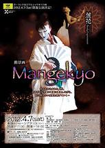 動景画「Mangekyo」