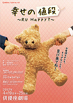 幸せの値段~RU Happy?~