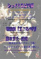 朗読劇『夏の夜の夢』