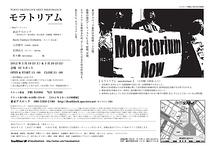 モラトリアム