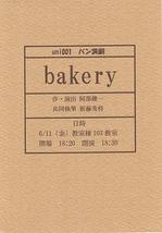 uni001 パン演劇 『bakery』