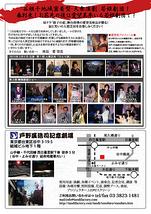 地域密着型大衆演劇 若姫劇団 「愛望美2012.4月公演」