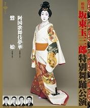 坂東玉三郎特別舞踊公演