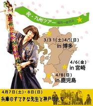 兵庫のすてきな先生と神戸の人たち