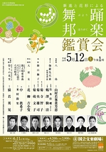 新進と花形による舞踊・邦楽鑑賞会