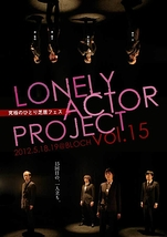 LONELY ACTOR PROJECT vol.15