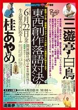 東西創作落語対決!「桂あやめ vs 三遊亭白鳥」