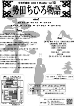 勢田ちひろ物語