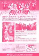 音楽の絵本~親子のためのクラシックコンサート~