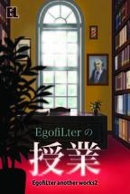 EgofiLterの授業