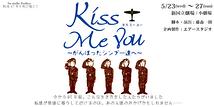 Kiss Me You~がんばったシンプー達へ~