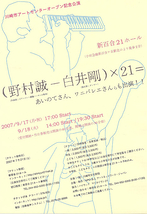 (野村誠 - 白井剛)×21=